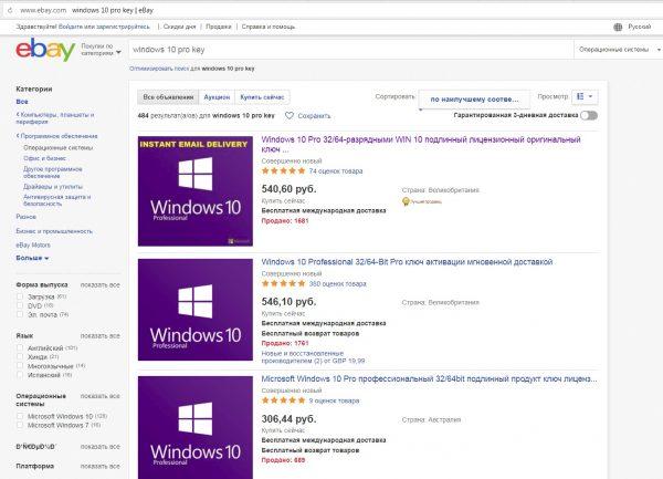 Покупка лицензии Windows 10 на торговой площадке eBay