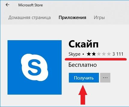 Получение бесплатной версии Skype