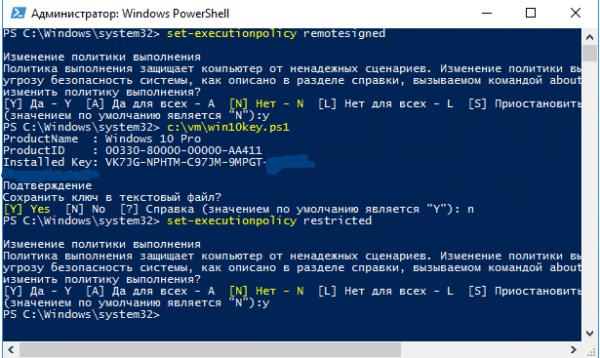 Install Key в окне PowerShell