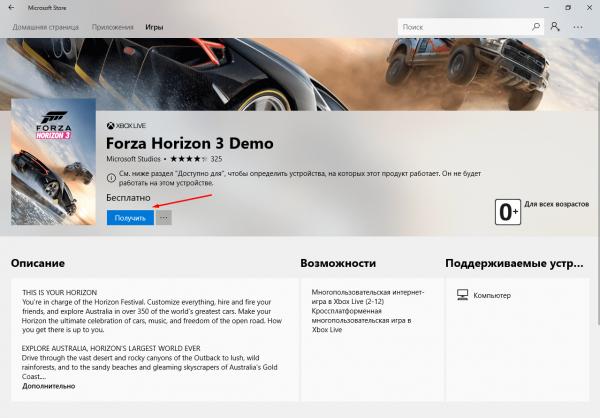 Получение приложения из Windows Store
