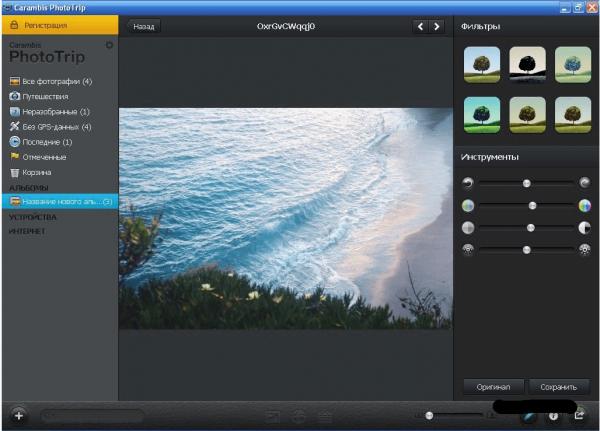 Приложение Carambis PhotoTrip