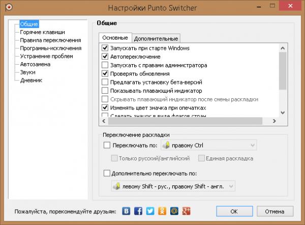 Отключение автоматического запуска на примере приложения Yandex Punto Switcher