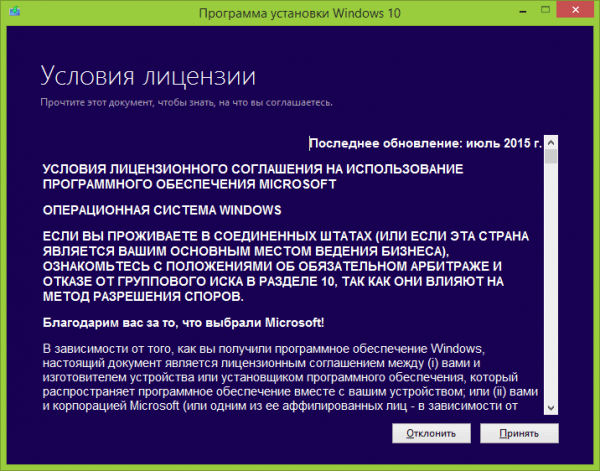 Условия лицензии Windows 10