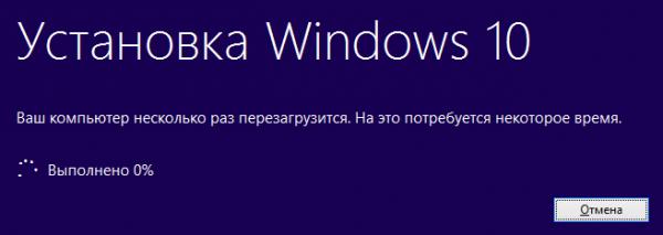 Установка Windows 10 в Media Creation Tool
