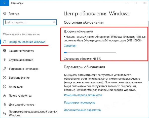 Процесс скачивания файлов обновлений в Windows 10
