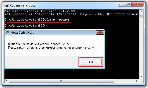 Продление ознакомительного периода для Windows 10 через командную строку