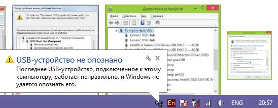 Проверка флешки на отказоустойчивость в Windows 10