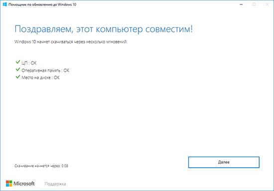 Проверка компьютера в окне «Помощник по обновлению до Windows 10»