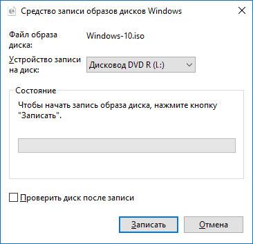 Окно «Средство записи образов дисков Windows»