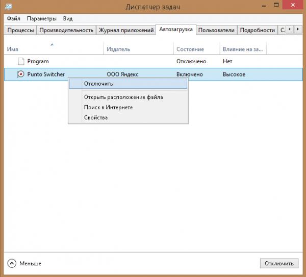 Работа с перечнем автозапуска в диcпетчере задач Windows 10