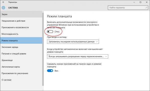 Работа Windows 10 в режиме планшета