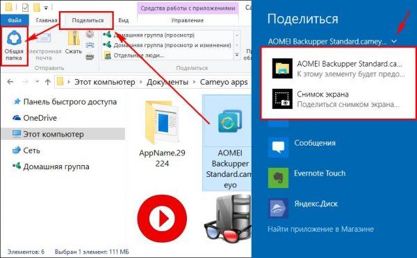 Расшаривание файлов пользователя в Windows 10