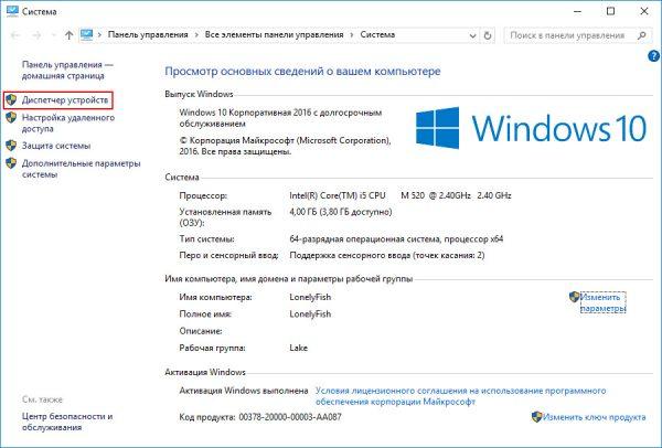 Системная информация Windows 10