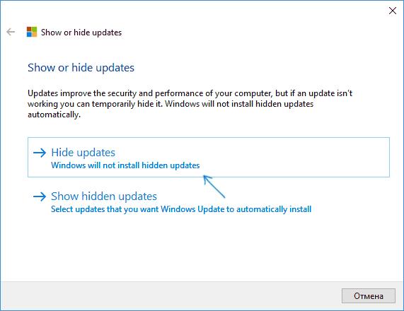 Скрытие обновление через Show or Hide Updates
