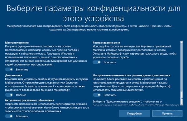 Отключение отслеживания ПК при установке Windows 10