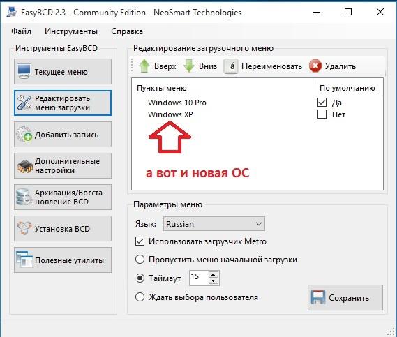 Сохранение настройки меню выбора Windows 10