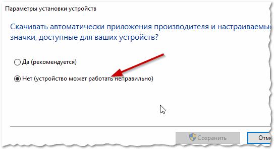 Сообщение-вопрос Windows 10 о включении автоустановки драйверов