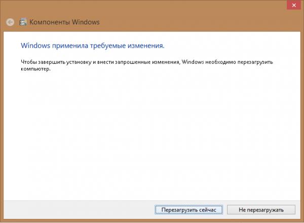 Запрос мастера компонентов Windows 10 о перезапуске