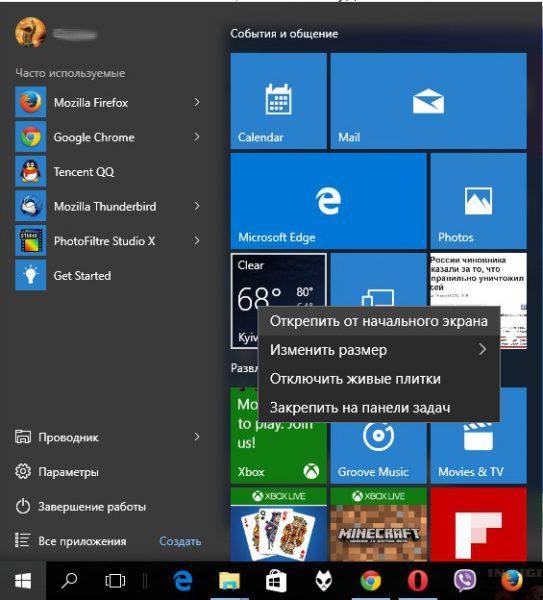Главное меню в Windows 10