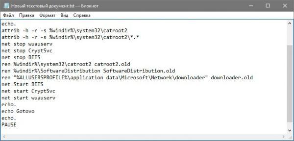 Создание файла автоматического сброса настроек «Центра обновления»