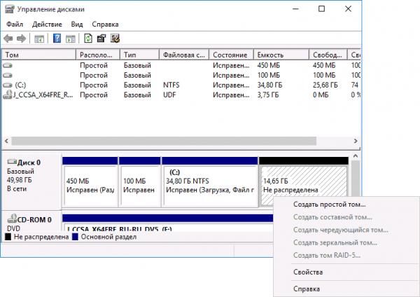Создание нового тома на диске в Windows 10