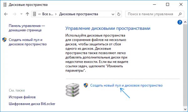 Создание пула дисков в Windows 10