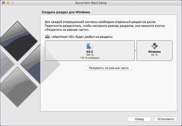 Создание раздела для Windows в Boot Camp