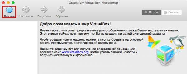 Создание виртуальной машины в VirtualBox