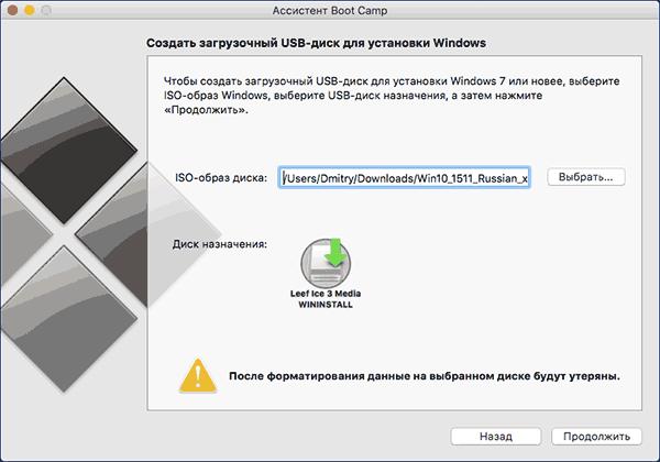 Создание загрузочного USB-носителя для установки Windows