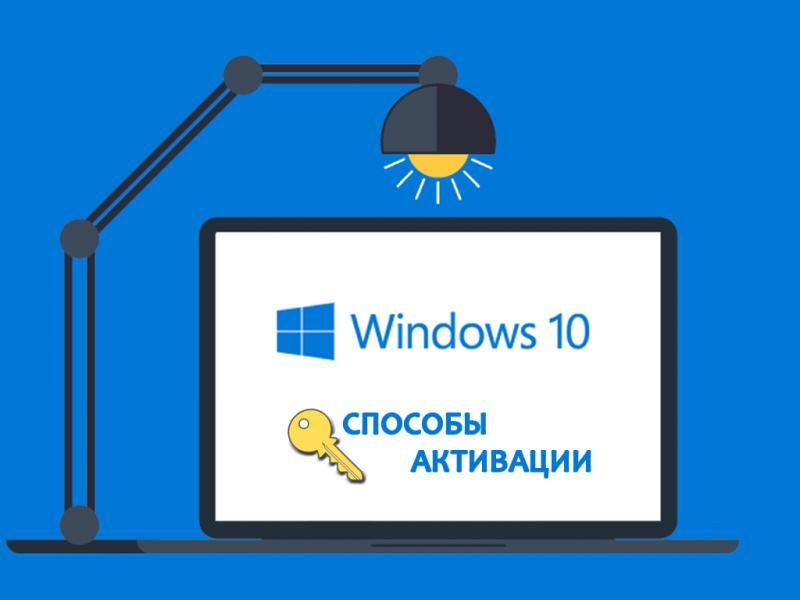 Способы активации Windows 10