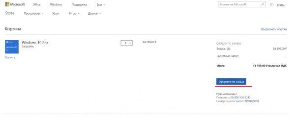 Страница оформления заказа Windows 10 PRO