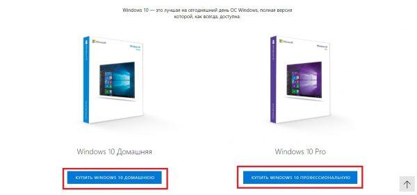 Страница выбора редакции Windows 10