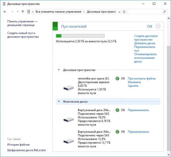 Настройка дискового массива в Windows 10