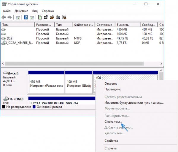 Сжатие тома диска в Windows 10