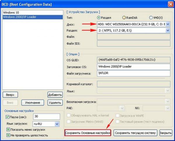 Указание диска ПК для Windows NT/2000/XP Loader