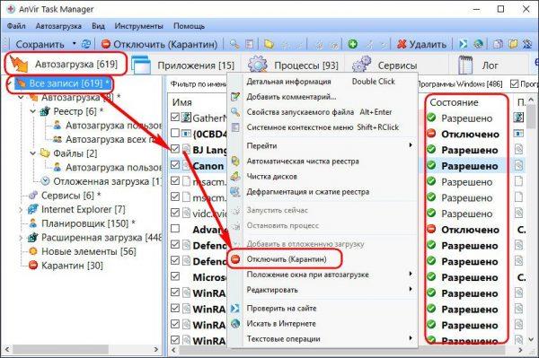 Программа AnVir Task Manager