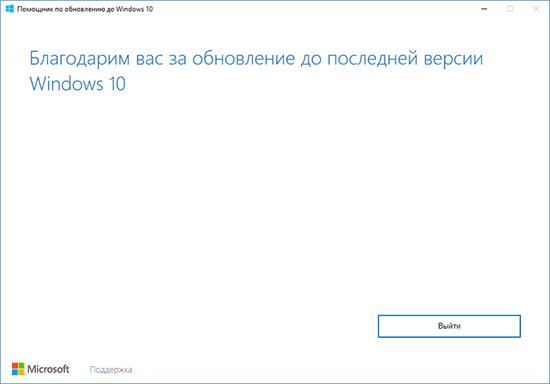 Успешная установка обновлений с помощью «Помощника по обновлению до Windows 10»