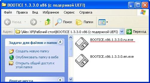 Утилита Bootice, готовая к работе в Windows XP