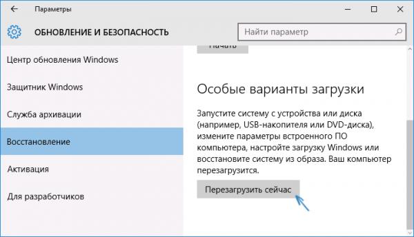 Вход в особые варианты запуска Windows 10