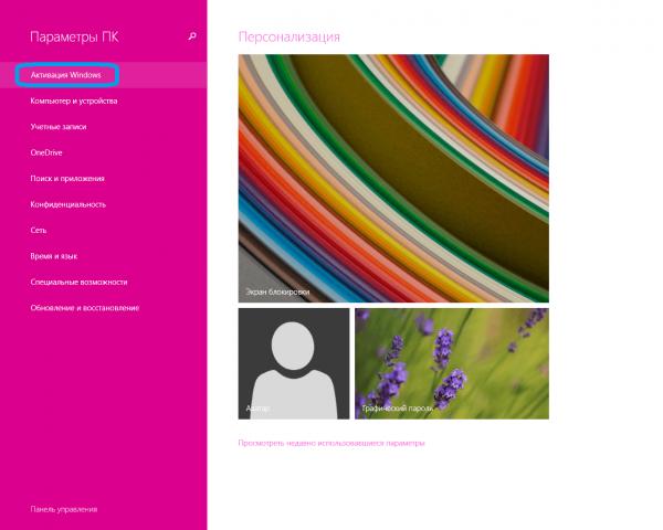 Вкладка «Активация Windows» в «Параметрах ПК»