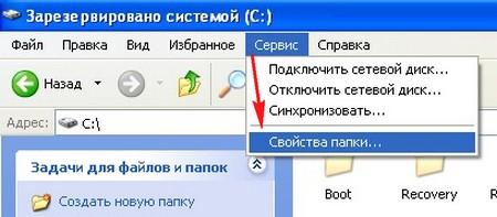 Вход в свойства файлов и папок Windows XP