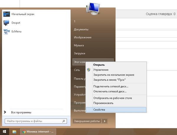 Вход в свойства системы Windows 10