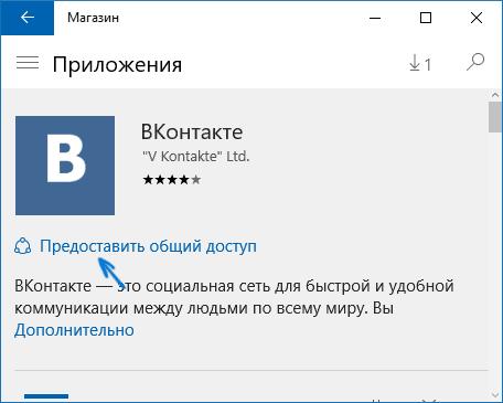 Вход в VK.com с браузера MS Edge