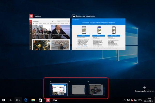 Виртуальные столы в Windows 10