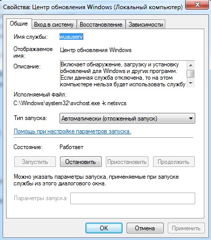 Вкладка «Общие» в настройках «Центра обновления Windows»