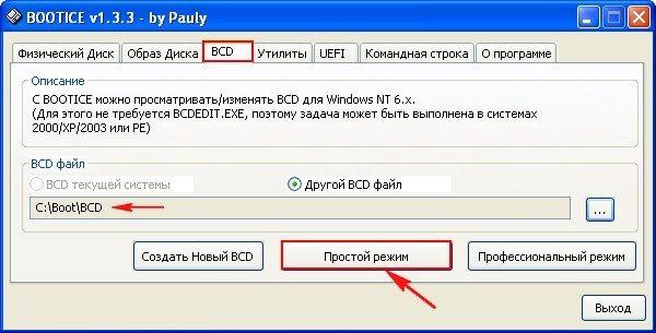 Включение простого режима BCD в Windows XP