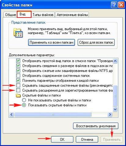 Включение скрытых папок, файлов и расширений их имён в Windows XP