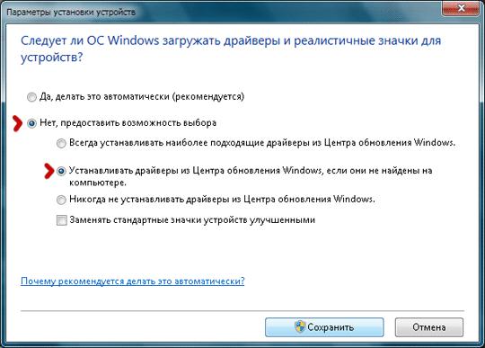 Включение выборочного обновления драйверов с сайта Microsoft