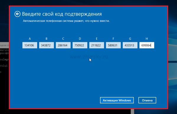 Ввод ключа активации Windows 10 в Slui