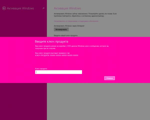 Ввод ключа Windows 10, полученного вместе с копией ОС